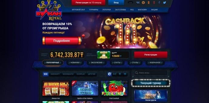 Казино вулкан иркутск ограбление казино с торрента