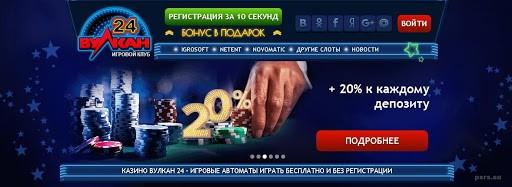 Казино с регистрацией по сети вулкан реальное казино
