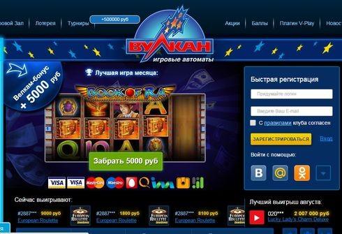 Игровые автоматы ооо вулкан бухгалтерия кто владелец онлайн казино
