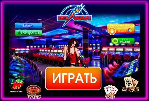 Главный сайт казино Вулкан