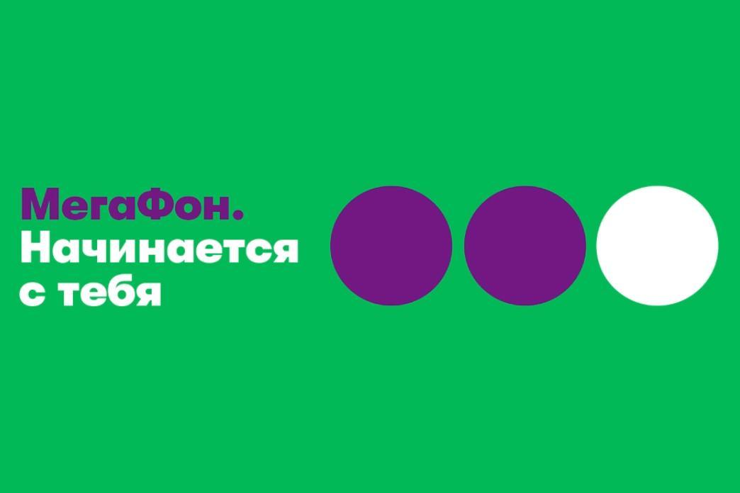Мегафон дилер боруссия
